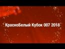КрасноБелый Кубок 2018