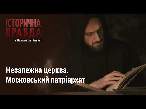 Історична правда з Вахтангом Кіпіані Незалежна церква. Московський патріархат