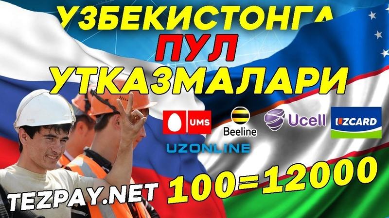 ЭНГ ЗУР УЗБЕКИСТОНГА РОССИЯДАН ПУЛ УТКАЗМАЛАРИ 2019