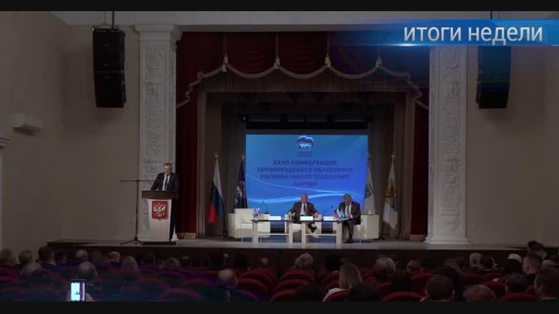 XXVII Конференция Ленинградского областного регионального отделения Всероссийской политической партии «Единая Россия»