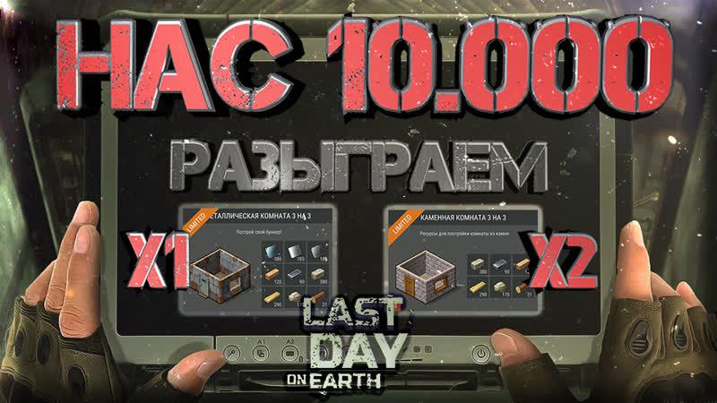НАС 10000 ВЫБИРАЕМ 3 ПОБЕДИТЕЛЯ Last Day on Earth Survival
