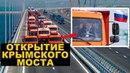 Во сколько НАМ обошелся Крымский мост Новости СВЕРХДЕРЖАВЫ