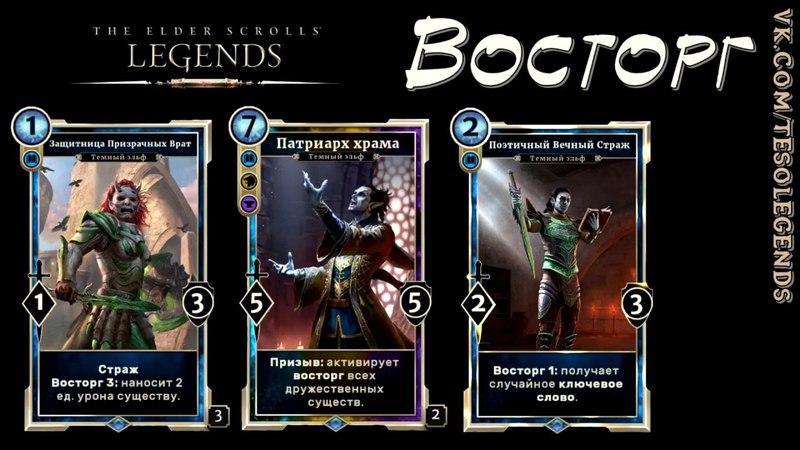 The Elder Scrolls: Legends / TESL Как работает Восторг / Delight