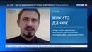 Новости на Россия 24 • Тайные переговоры украинская госкомпания решила налаживать связи с Россией