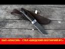 Переименование ножа. Был Классик - стал Шведский охотничий №1
