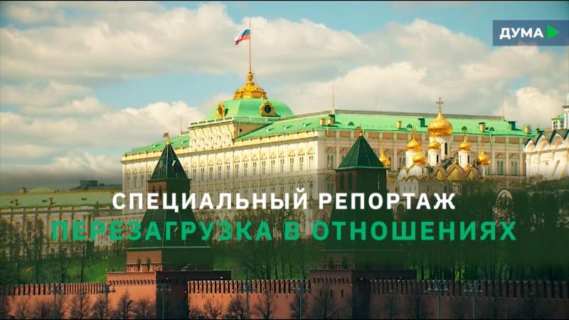Специальный репортаж Дума ТВ. Перезагрузка в отношениях.