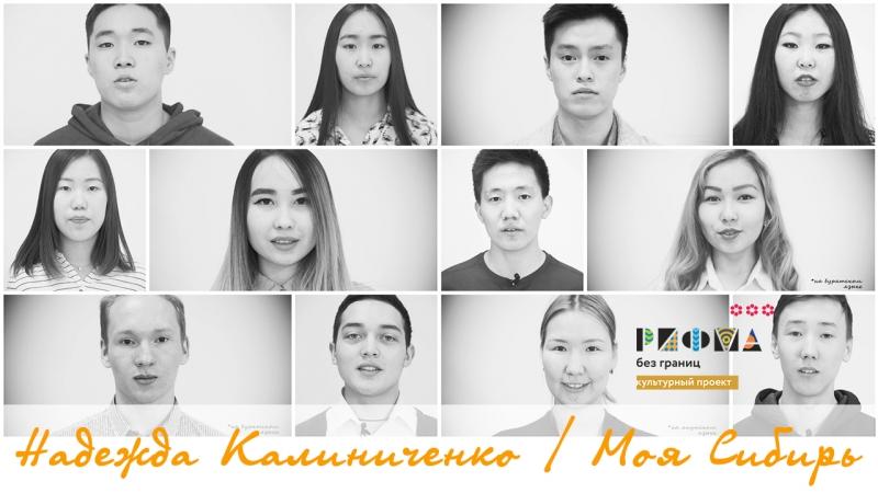 Надежда Калиниченко Моя Сибирь Молодежь читает... РИФМА без границ