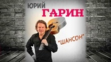 Юрий Гарин -