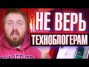 НЕ ВЕРЬ ТЕХНОБЛОГЕРАМ feat. СТАС АЙ, КАК ПРОСТО Инквизитор Махоун