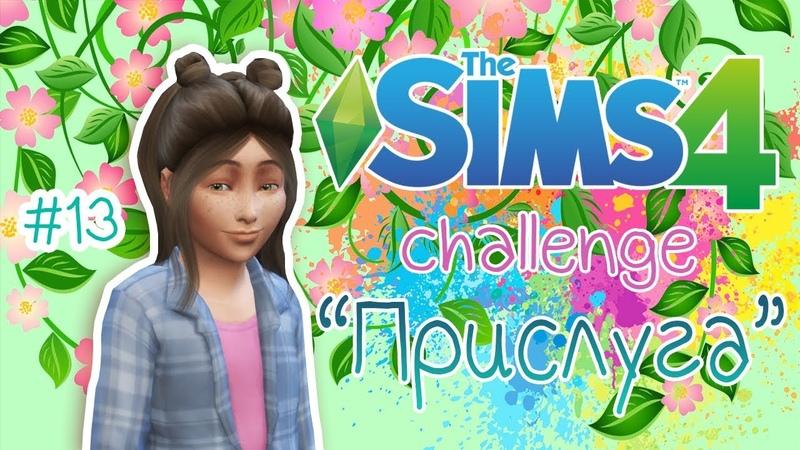 THE SIMS 4 Challenge - ПРИСЛУГА 13| ЗЛЫЕ ДЕТИШКИ!