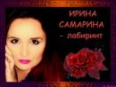 Ирина Самарина-Лабиринт — Для тех, кто остался со мной