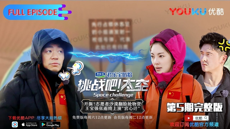 [Show] 181215 Space Challenge Ep.5 @ Xuanyi