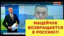 Запрет снят? Томаш Мацейчук возвращается в Россию?