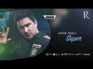 Janob Rasul - Super _ Жаноб Расул - Супер (music version)