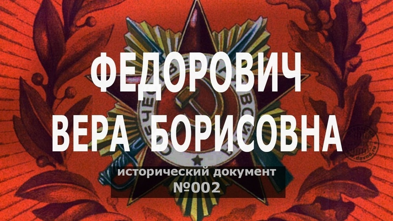 Исторический документ №002: Федорович Вера Борисовна
