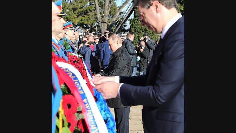 Путин и Вучич у Мемориала освободителей Белграда