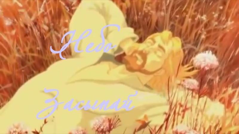 Небо Засыпай Князь Владимир