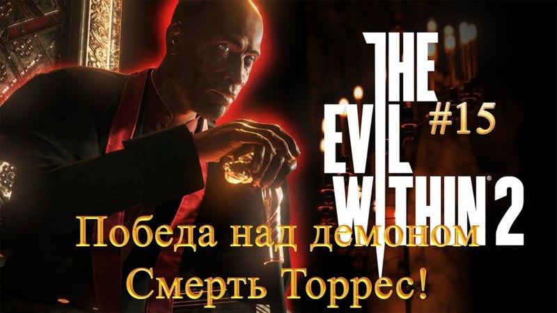 The evil within 2 15 Победа над демоном Смерть Торрес Прохождение