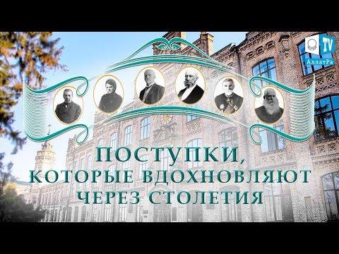 Меценаты Киева XIX-XX вв. Поступки, которые вдохновляют через столетия
