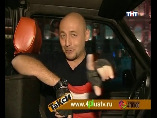Такси (26.11.2008)