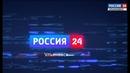 Вести-24 - 03.12.18 - 19.30