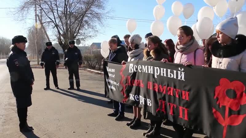 День памяти жертв ДТП в Соль-Илецком городском округе