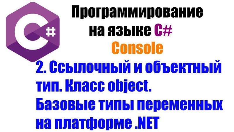 Программирование на C. Урок 2. Переменные(объекты) и всё о них