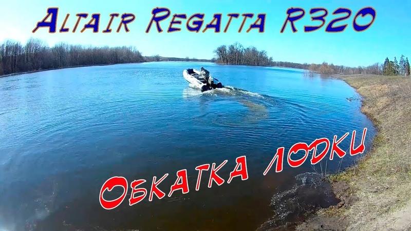 Пролётная рыбалка Обкатка лодки Regatta R320 Дневник одного рыбака смотреть онлайн без регистрации