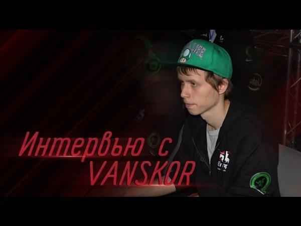 StarLadder Season 7: Интервью с Empire.VANSKOR