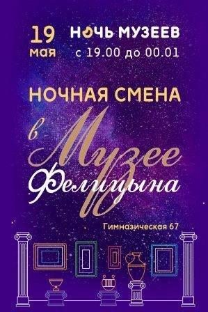 Афиша Краснодар Ночь музеев 2018. Ночная смена в музее Фелицына.