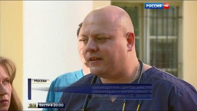 Вести 20:00 • В Филатовской больнице разделили сиамских близнецов
