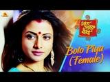 Bolo Piya (Female) | Saat Pake Bandha | Jeet | Koel Mallick | Mahalakshmi Iyer | Jeet Gannguli