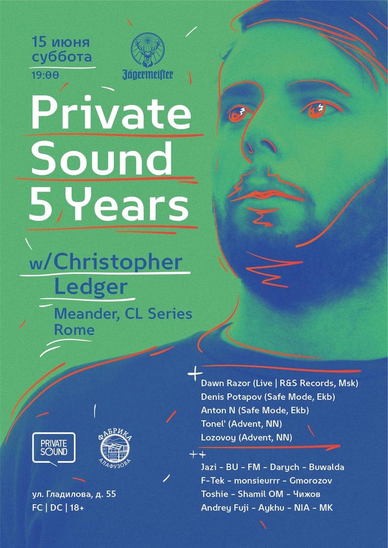 Афиша Казань 15 июня Private Sound 5 Years