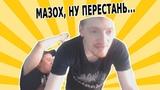 МАЗОХА ШЛЁПАЕТ VJLINK'a ПО ЖОПЕ!