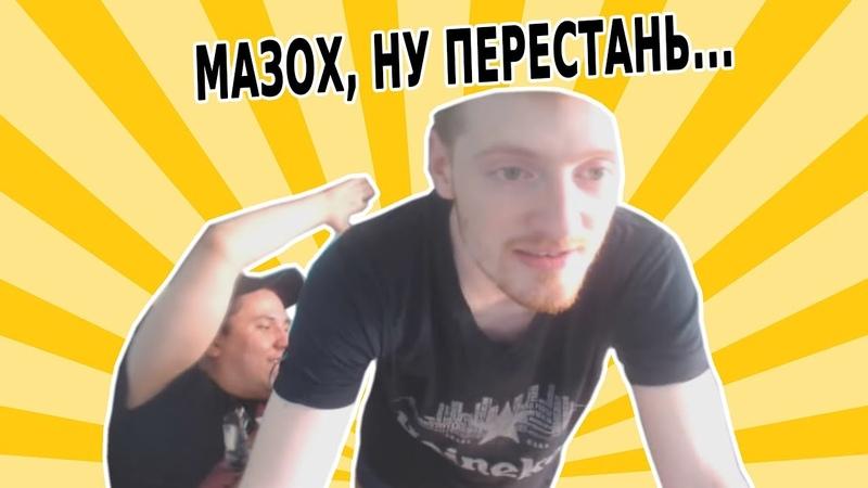 МАЗОХА ШЛЁПАЕТ VJLINKa ПО ЖОПЕ!