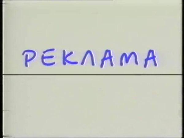 Заставка рекламы (НТВ, 1994-1995)