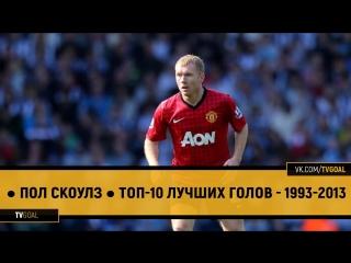 ● Пол Скоулз ● Топ-10 лучших голов - 1993-2013