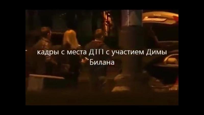 Дима Билан попал в ДТП в Москве на Ленинском проспекте