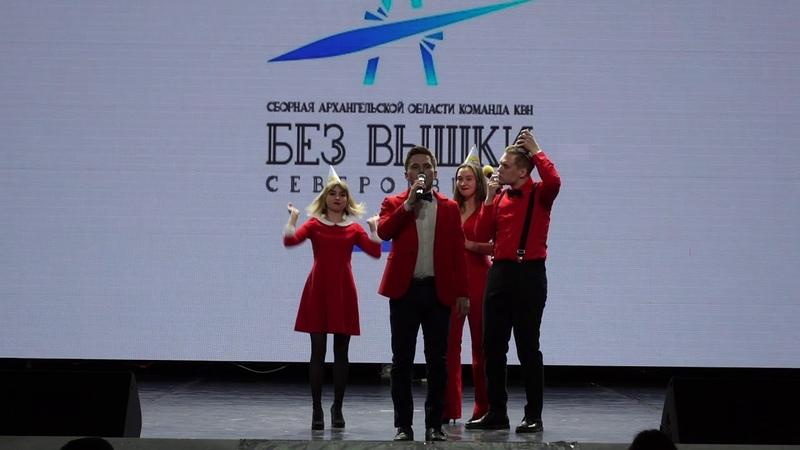 КВН - Без вышки, Сборная Архангельской области