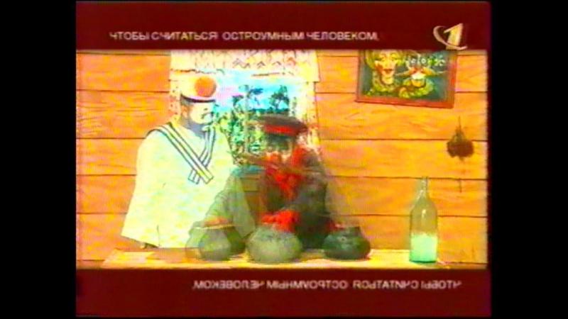 Анонсы Ускоренная помощь, Джентльмен-шоу, Каламбур и Маски-шоу (ОРТ, 1999)