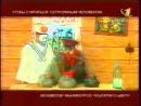 Анонсы Ускоренная помощь, Джентльмен-шоу, Каламбур и Маски-шоу ОРТ, 1999