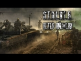 S.T.A.L.K.E.R. Wind of Time