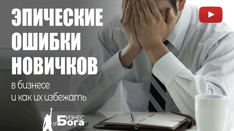 Вадим Брандт - Как избежать эпических ошибок и выйти на достойный доход