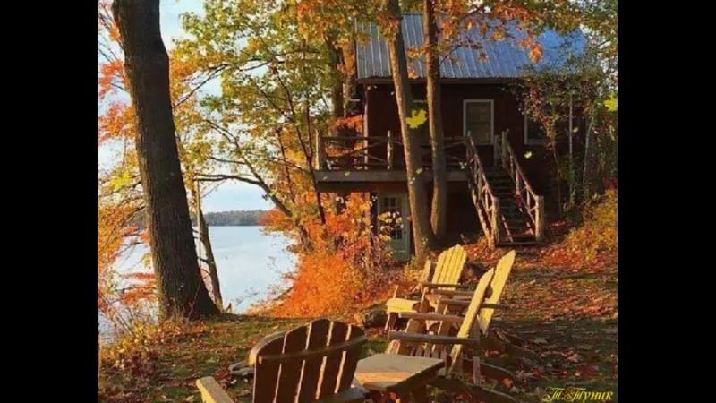 Уж дышит август сентябрём... И календарь Тасует масти... А мы всегда чего-то ЖДЁМ: То Лета, то зимы, то СЧАСТЬЯ...