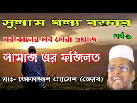 Namazer Gorutto O Fozilot by Tofazzal Hossain Voirobi | New Bangla Waz | 2018 01