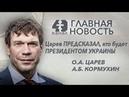 Главная новость 8. Царёв предсказал, кто будет следующим президентом Украины. Усик. Царев. Кормухин