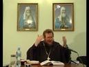 Олег Стеняев Беседы на Послание к Римлянам 13 15