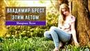 Просто Шикарная Песня Послушайте Владимир Брест - Этим Летом