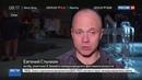 Новости на Россия 24 Башмет представил в Сочи Севильского цирюльника
