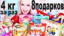 Съела За Раз 8 Новогодних Подарков!